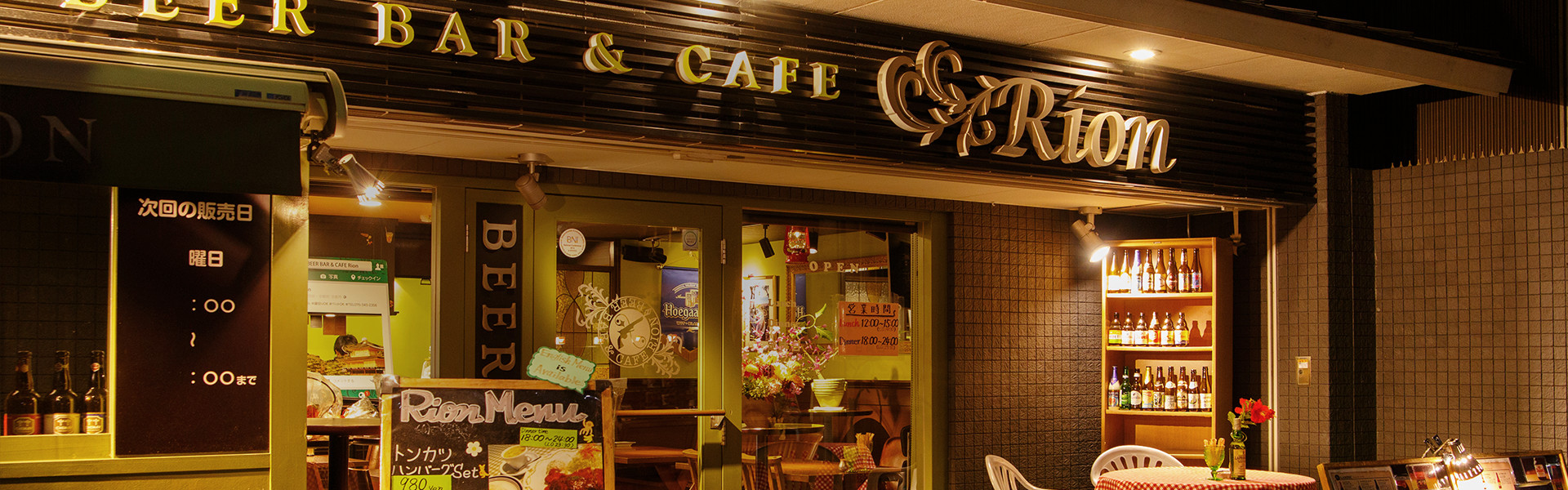 BEER BAR&CAFE Rion -リオン-