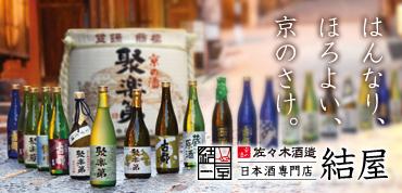 佐々木酒造専門店「結屋」