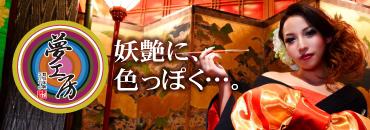 花魁体験STUDIO夢工房